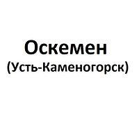 Оскемен (Усть-Каменогорск)