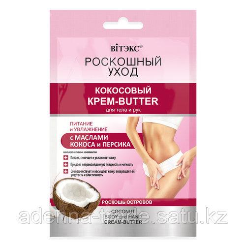 BV САШЕ РОСКОШНЫЙ УХОД Кокосовый КРЕМ-BUTTER для тела и рук с маслами кокоса и персика 30 мл