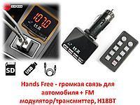 Hands Free - громкая связь для автомобиля + FM модулятор/трансмиттер, H18BT