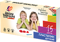 """Пластилин детский """"Школа творчества"""" 15 цв."""