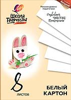 Набор белого картона в папке 8 листов