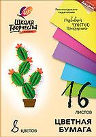 Набор цветной бумаги в папке 8 цветов, 16 листов