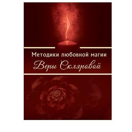 Книга Методики любовной магии Веры Скляровой