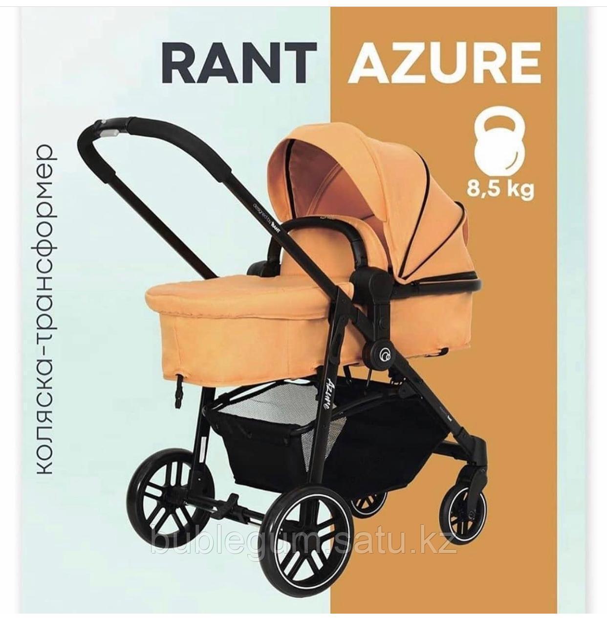 Коляска трансформер 2 в 1 Rant Azure (рант Азур)