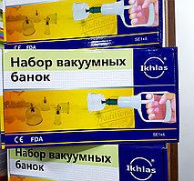 Массажные вакуумные банки с насосом 6 штук Ikhlas Ихлас