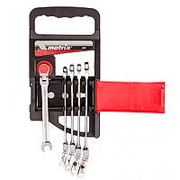 Набор ключей комбинированных, трещоточных шарнирных 5 шт. Matrix