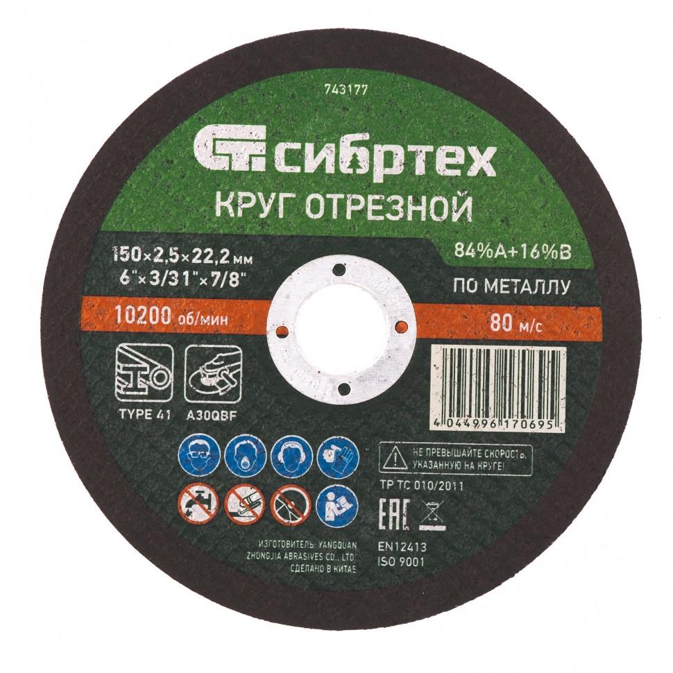Круг отрезной по металлу, 150 х 2,5 х 22,2 мм, 84%A+16%B Сибртех