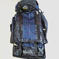 Рюкзак туристический 75л, рюкзак для походов и просто хранения вещей, доставка.
