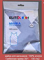 Майка детская 100% хлопок ELITEX Kids 4-11 лет (в упаковке 5 шт)