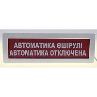 """Табло Янтарь С """"Автоматика Отключена"""""""