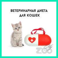 Ветеринарная диета для кошек
