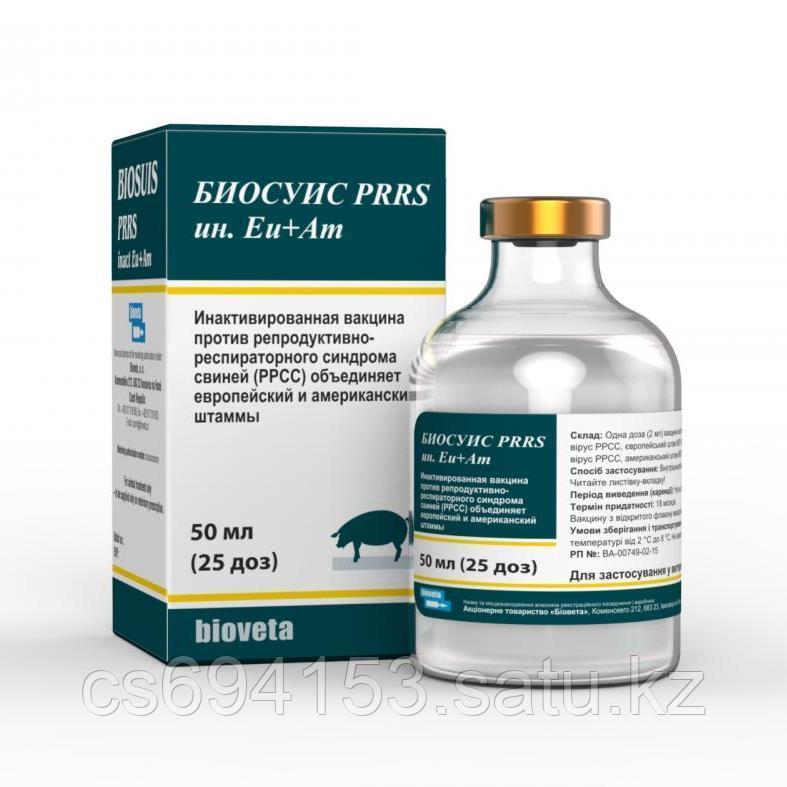 Биосиус PRRS Eu+Am: Вакцина против вируса Евр. и Амер. репродуктивно-респираторного синдрома свиней