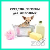 Средства гигиены для животных
