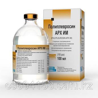 Полиплевросин APX Plus IM: Вакцина против комплекса респираторных заболеваний