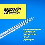 Продажа авиабилетов по Казахстану