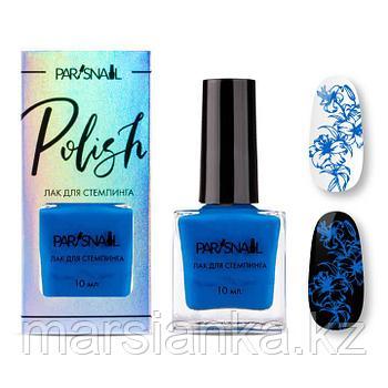 Лак для стемпинга 05 ParisNail, синий,10мл