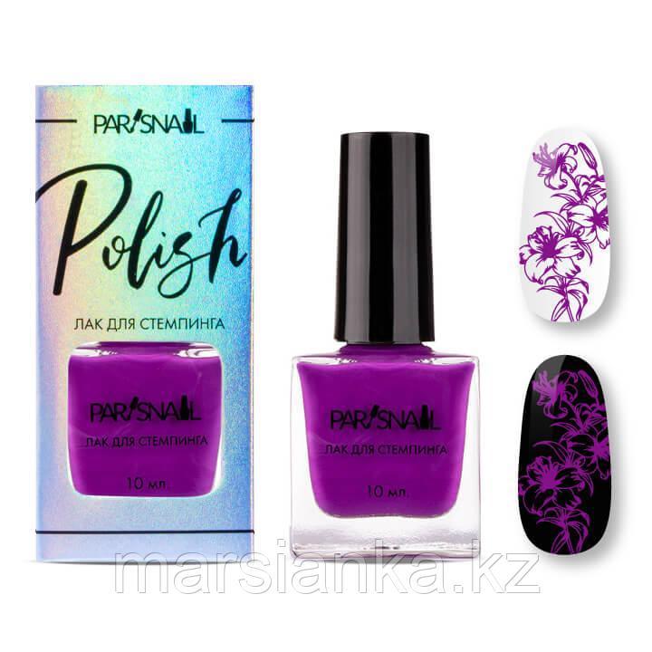 Лак для стемпинга 06 ParisNail, фиолетовый,10мл
