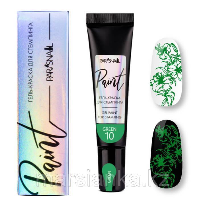 Гель краска для стемпинга 10, ParisNail, зеленый, 8мл