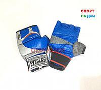Бойцовские перчатки EVERLAST (синие)