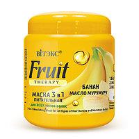 BV Fruit Therapy Маска питательная 3в1 для всех типов волос БАНАН И МАСЛО МУРУМУРУ 450 мл