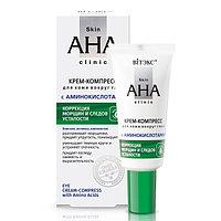 BV Skin AHA Clinic Крем-компресс для кожи вокруг глаз с аминокислотами 20 мл