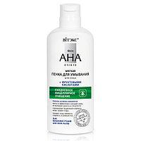 BV Skin AHA Clinic Мягкая пенка для умывания с фруктовыми кислотами 150 мл
