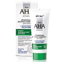 BV Skin AHA Clinic Обновляющая экспресс-сыворотка для лица с фруктовыми кислотами 30 мл