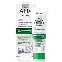 BV Skin AHA Clinic Успокаивающий крем для лица SPF-15 постпилинговый уход 50 мл