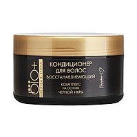 BM BIO+ ЧЕРНАЯ ИКРА Кондиционер для волос восстанавливающий 240 мл