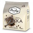 Кофе в зернах Paulig Mokka, 500 гр.