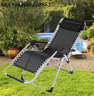 Кресло шезлонг складной усиленный каркас с подголовником, подлокотниками и подставкой для телефона и стакана