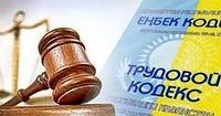 Семинар Трудовое законодательство 2021. Электронные трудовые договора и трудовые споры