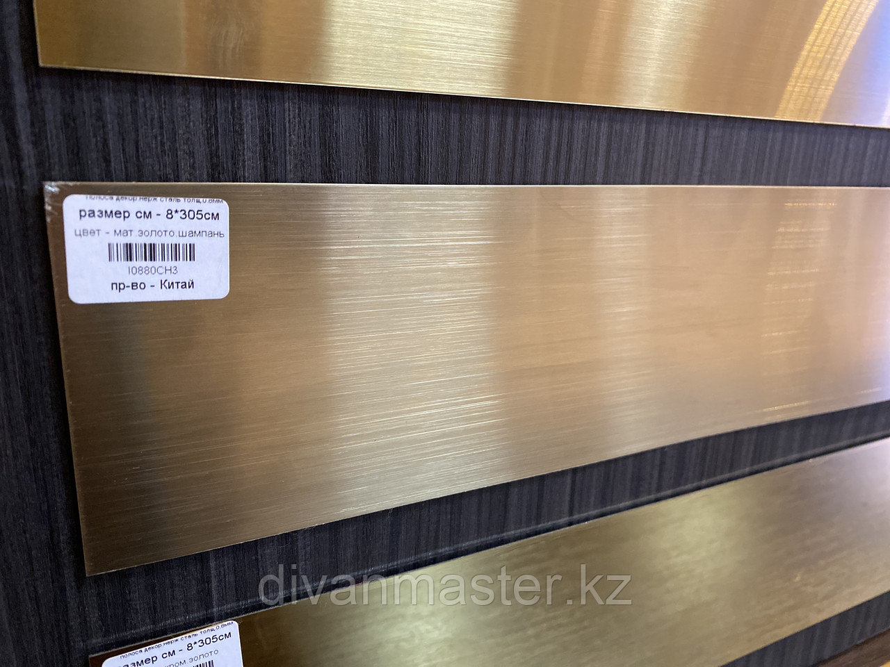 8 см, матовое, шампань - Полосы для декорирования мебели,ширина 8 см,матовое золото шампань 305 см