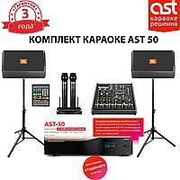 Караоке AST- 50 полный комплект!для дома, vip комнат , заведений ,саун !