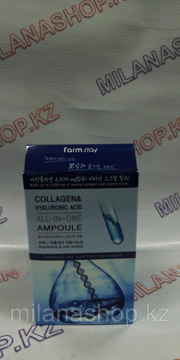 FarmStay Collagen & Hyaluronic Acid All-In-One Ampoule - Сыворотка с коллагеном и гиалуроновой кислотой