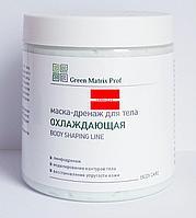 Маска дренаж 500мл с охлаждающим эффектом для тела Green Matrix Prof