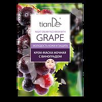 Крем-маска ночная с виноградом