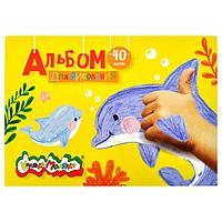 Альбом для рисования Каляка-Маляка А4, 40 листов обложка мелованный картон 100 г/м2, склейка