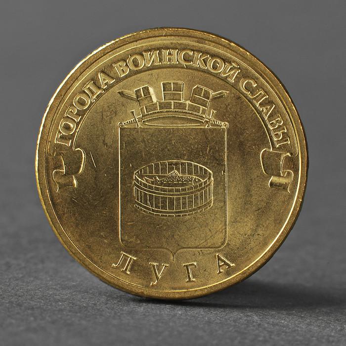 """Монета """"10 рублей 2012 ГВС Луга Мешковой"""""""