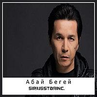 Абай Бегей