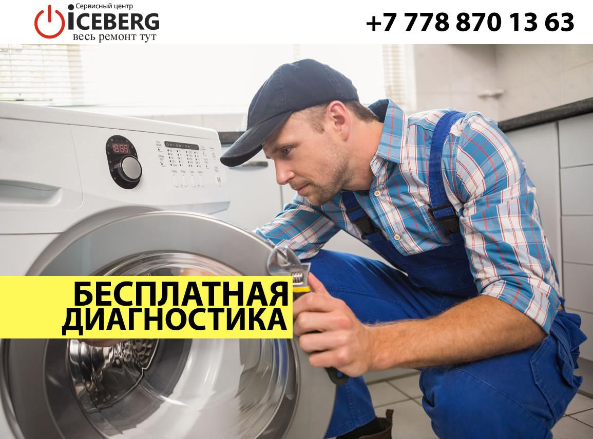 Ремонт стиральных и посудомоечных машин, мастер на дом, бесплатный выезд и гарантия