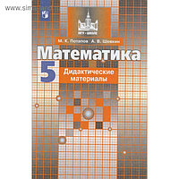 Математика. 5 класс. Дидактические материалы. Потапов М. К., Шевкин А. В.