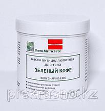Маска 300мл антицеллюлитная Зеленый кофе для тела Green Matrix Prof