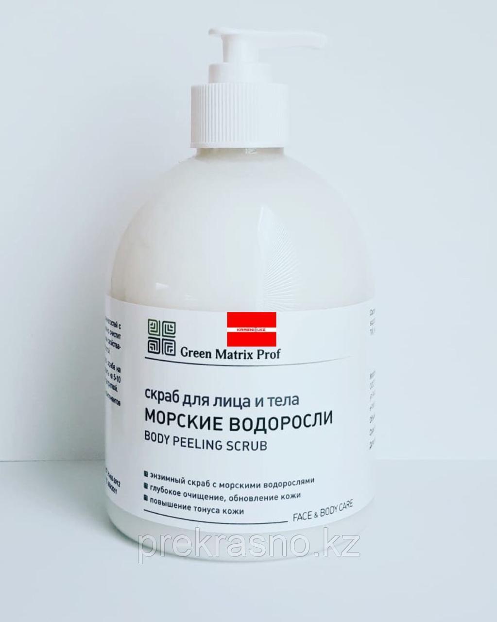 Скраб 500мл энзимный Морские водоросли для лица и тела Green Matrix Prof