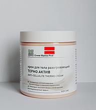 Крем 500мл антицеллюлитный Термо-актив с разогревающим эффектом для тела Green Matrix Prof