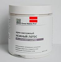 Крем 500мл массажный Нежный лотос для тела Green Matrix Prof