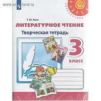 Литературное чтение. 3 класс. Творческая тетрадь. Коти Т. Ю., Климанова Л. Ф.