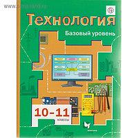 Технология 10-11 классы. Учебник. Базовый уровень. Симоненко В. Д., Виноградов Д. В., Матяш Н. В., Очинин О.