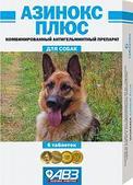 Антигельминтный препарат Азинокс плюс №6 для собак, АВЗ - 6 табл.