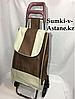 Хозяйственная сумка-тележка для продуктов,шагающая.Высота 95 см,ширина 35 см, глубина 25 см.